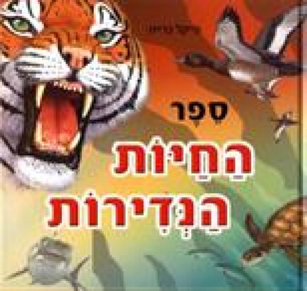 ספר החיות הנדירות - מייקל ברייט