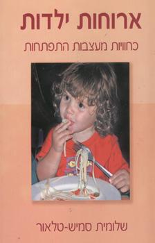 ארוחות ילדות - שלומית סמיש-טלאור
