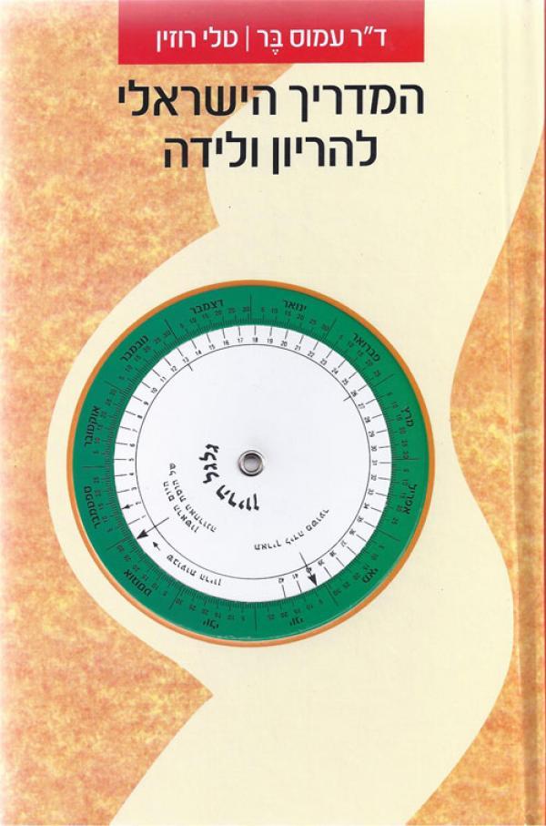 המדריך הישראלי להריון ולידה 2006 - עמוס בר