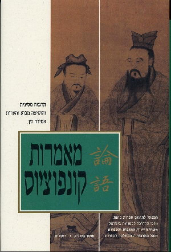 מאמרות קונפוציוס (בתרגום של אמירה כץ) - תרגמה מסינית והוסיפה מבוא והערות אמירה כץ  - קונפוציוס