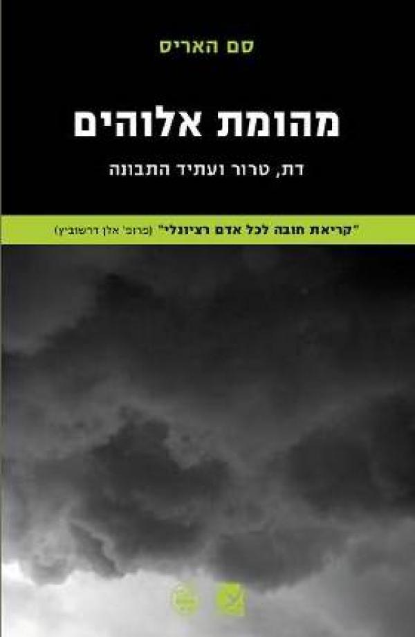 מהומת אלוהים - דת, טרור ועתיד התבונה - סם האריס