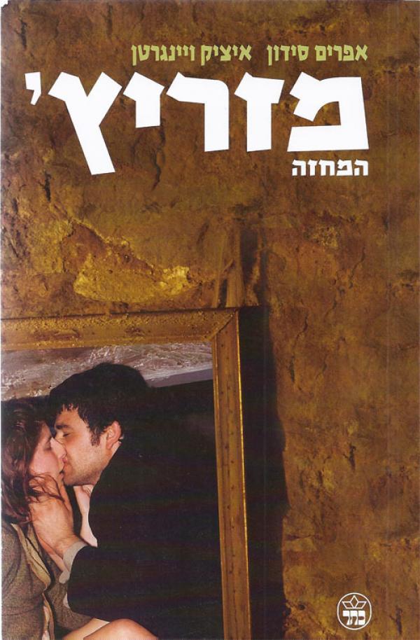 מזריץ' המחזה - אפרים סידון