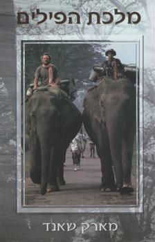 מלכת הפילים - מארק שאנד