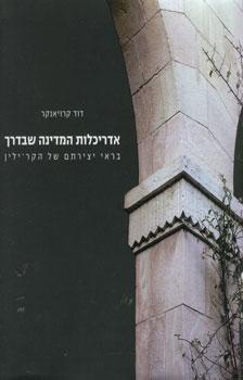 אדריכלות המדינה שבדרך - דוד קרויאנקר