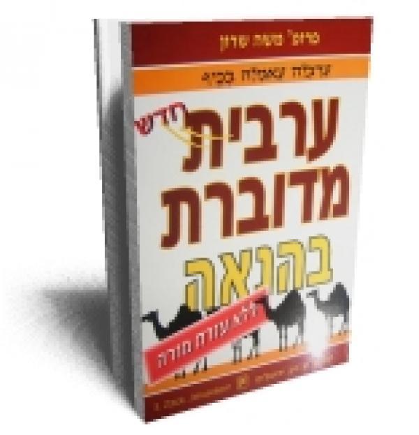 ערבית מדוברת בהנאה-ספר - משה שרון פרופ'