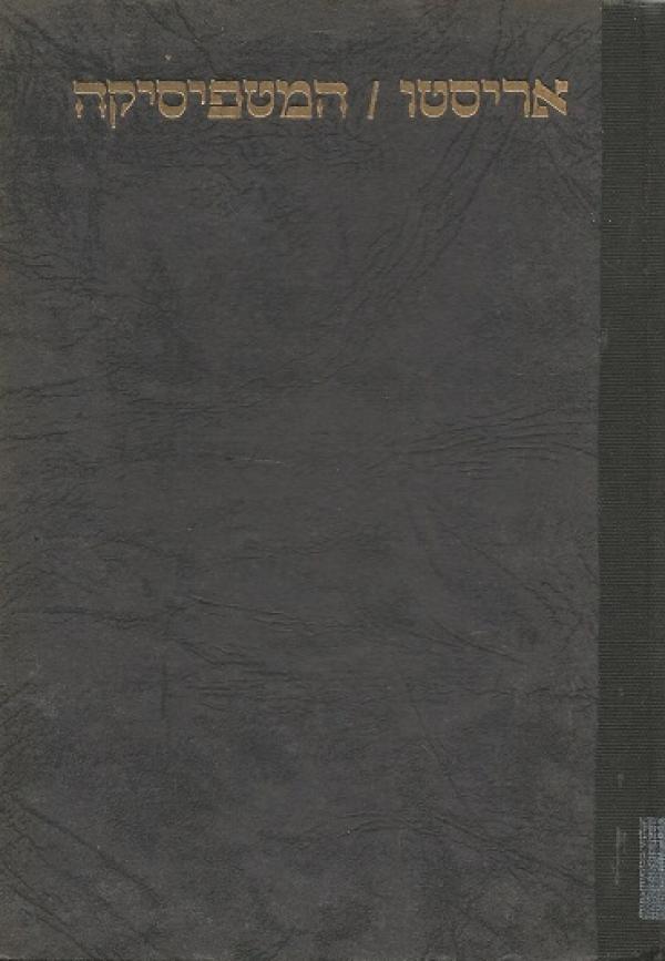 המטפיסיקה  - ספר א': דברי אריסטו על הפילוסופים שקדמו לו - אריסטו