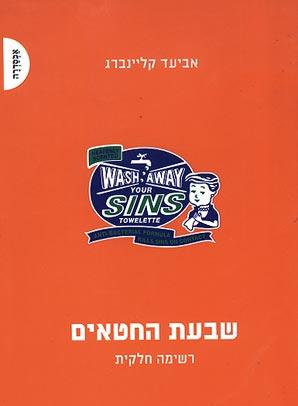 שבעת החטאים - אביעד קליינברג