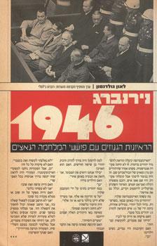 נירנברג 1946 - הראיונות הגנוזים עם פושעי המלחמה הנאצים - לאון גולדנסון