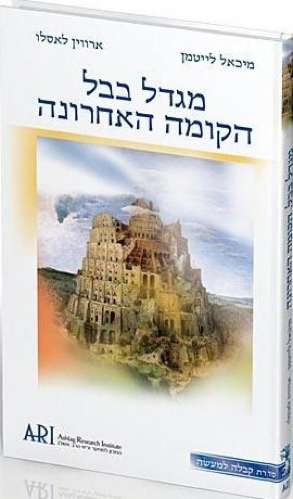 מגדל בבל,הקומה האחרונה - מיכאל לייטמן