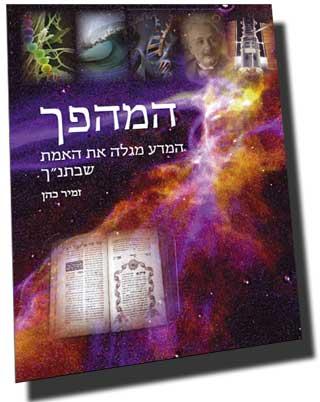 """המהפך - המדע מגלה את האמת שבתנ""""ך - זמיר כהן"""