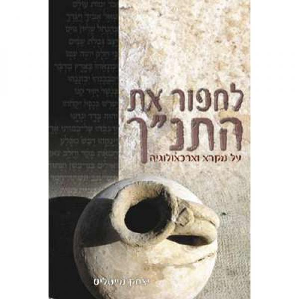 """לחפור את התנ""""ך - יצחק מייטליס"""