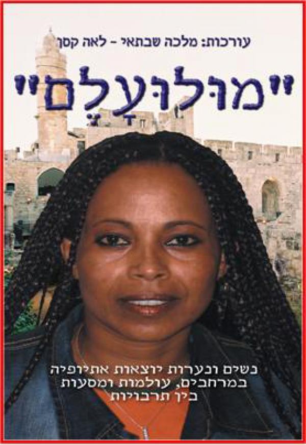 מולועלם - נשים ונערות יוצאות אתיופיה במרחבים, עולמות ומסעות בין תרבויות - מלכה שבתאי