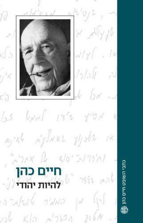 מתוחכם להיות יהודי - תרבות,משפט,דת,מדינה - כתבי השופט חיים כהן # - חיים כהן IT-18
