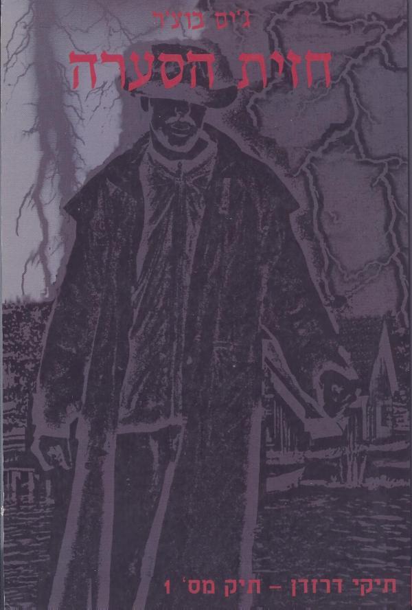חזית הסערה (סערה) - ג'ים בוצ'ר