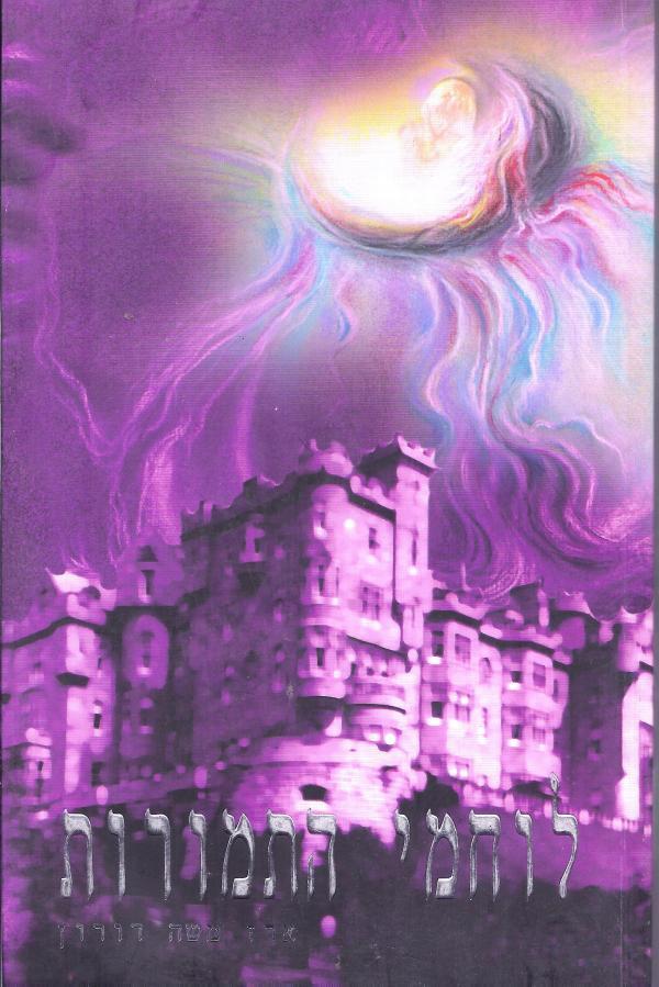 לוחמי התמורות - קורות המלחמה האחרונה - ארז משה דורון