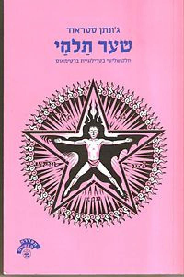 שער תלמי ברטימאוס חלק ג` - ג'ונתן סטראוד