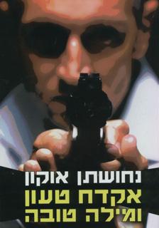 אקדח טעון ומילה טובה - מתח ופעולה - נחושתן אוקון