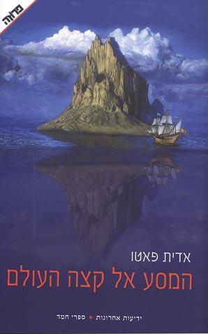 המסע אל קצה העולם - אדית פאטו