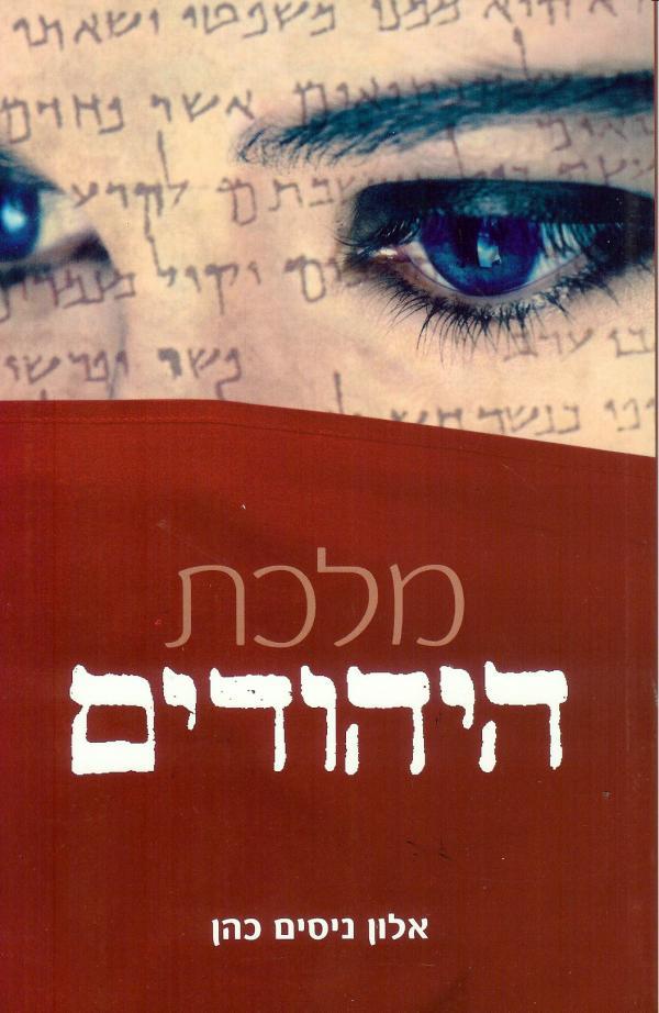 מלכת היהודים - אלון ניסים כהן