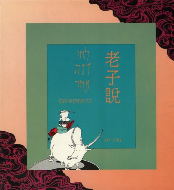 לאו דזה אמר-דבריו השקטים של החכם - איורים ועריכה - צאי ג'י ג'ונג - לאו דזה
