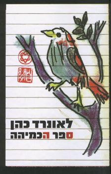 ספר הכמיהה - לאונרד כהן