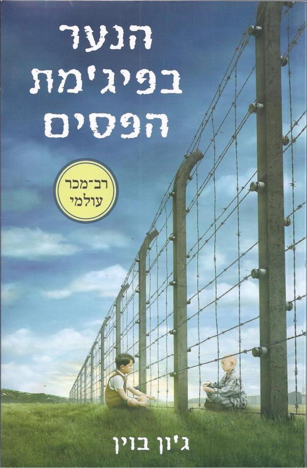 הנער בפיג'מת הפסים - ג'ון בוין
