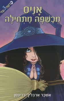 אניס מכשפה מתחילה - אשכר ארבליך-בריפמן