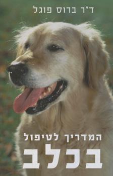 """המדריך לטיפול בכלב - ברוס ד""""ר פוגל"""
