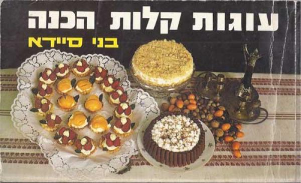 עוגות קלות הכנה - בני סיידא
