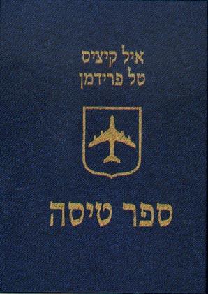 ספר טיסה - אייל קיציס