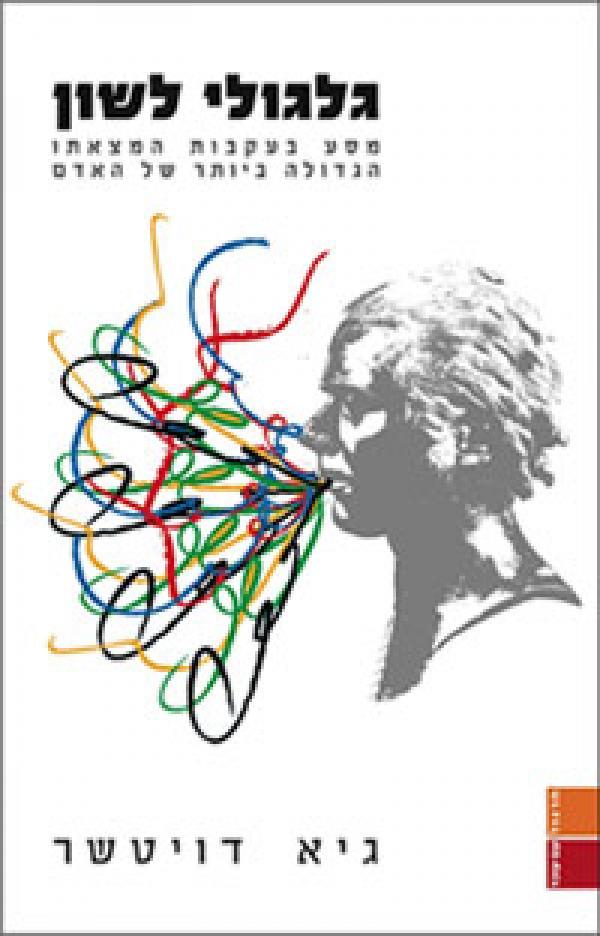 גלגולי לשון - מסע בעקבות המצאתו הגדולה ביותר של האדם - גיא דויטשר