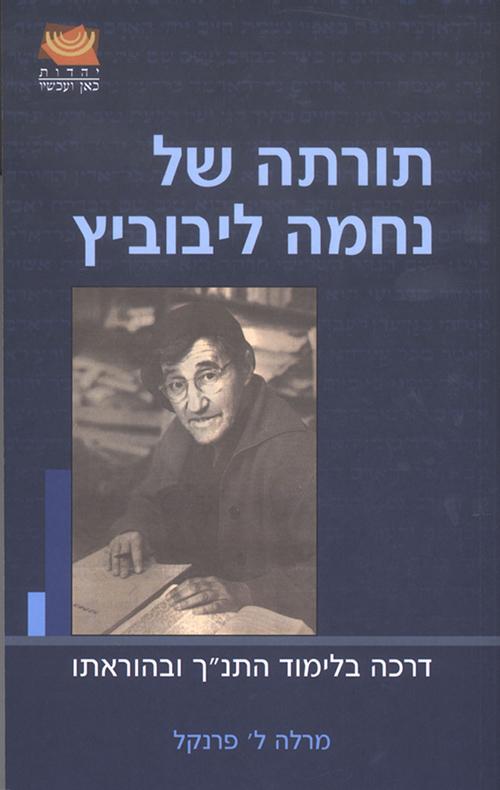 תורתה של נחמה ליבוביץ - מרלה ל' פרנקל