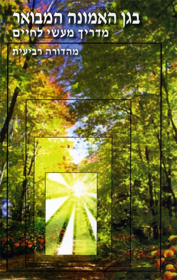 בגן האמונה המבואר - מדריך מעשי לחיים - הרב שלום ארוש