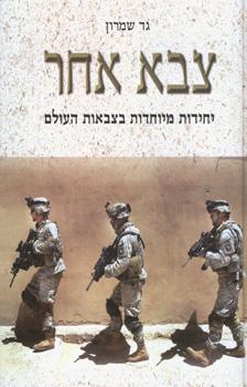 צבא אחר - יחידות מיוחדות בצבאות העולם - גד שמרון