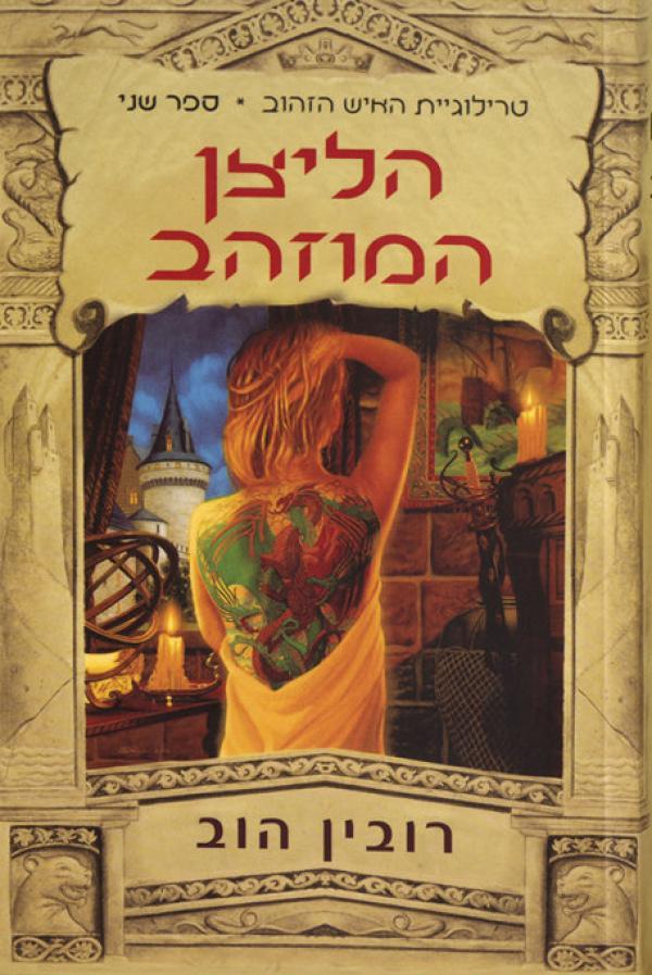 הליצן המוזהב  - רובין הוב