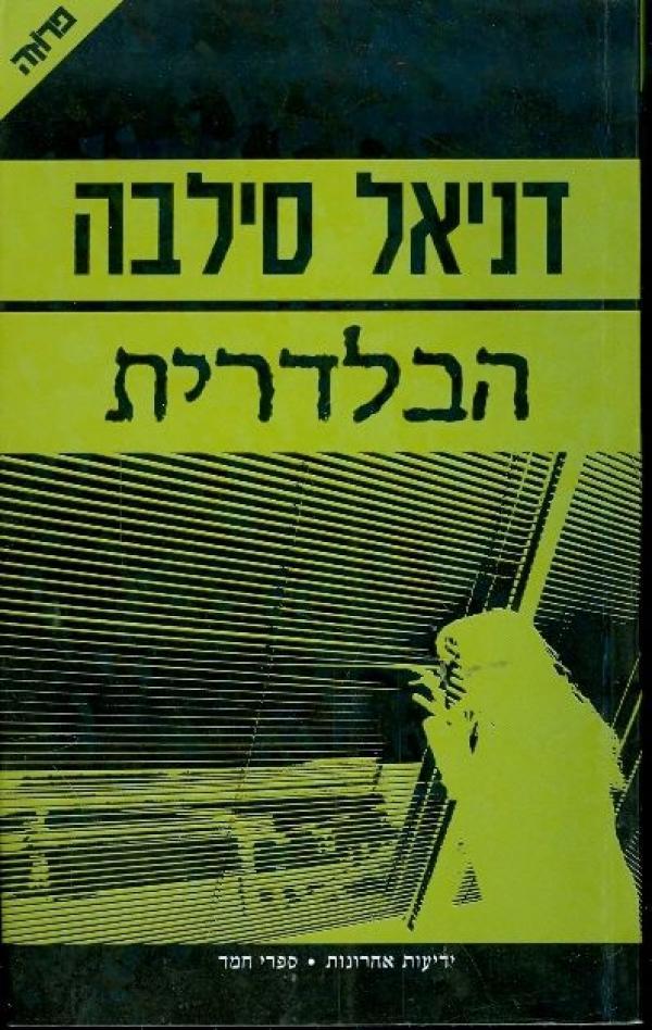 הבלדרית - דניאל סילבה