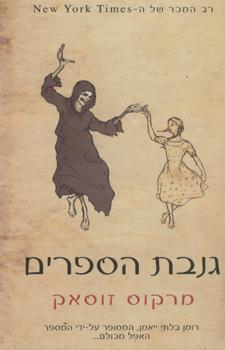 גנבת הספרים - מרקוס זוסאק