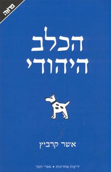 הכלב היהודי - אשר קרביץ