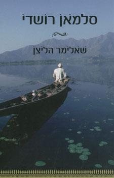 שאלימר הליצן - סלמאן רושדי