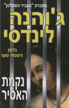 נקמת האסיר - ג'והנה לינדסי