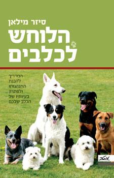 הלוחש לכלבים - סיזר מילאן
