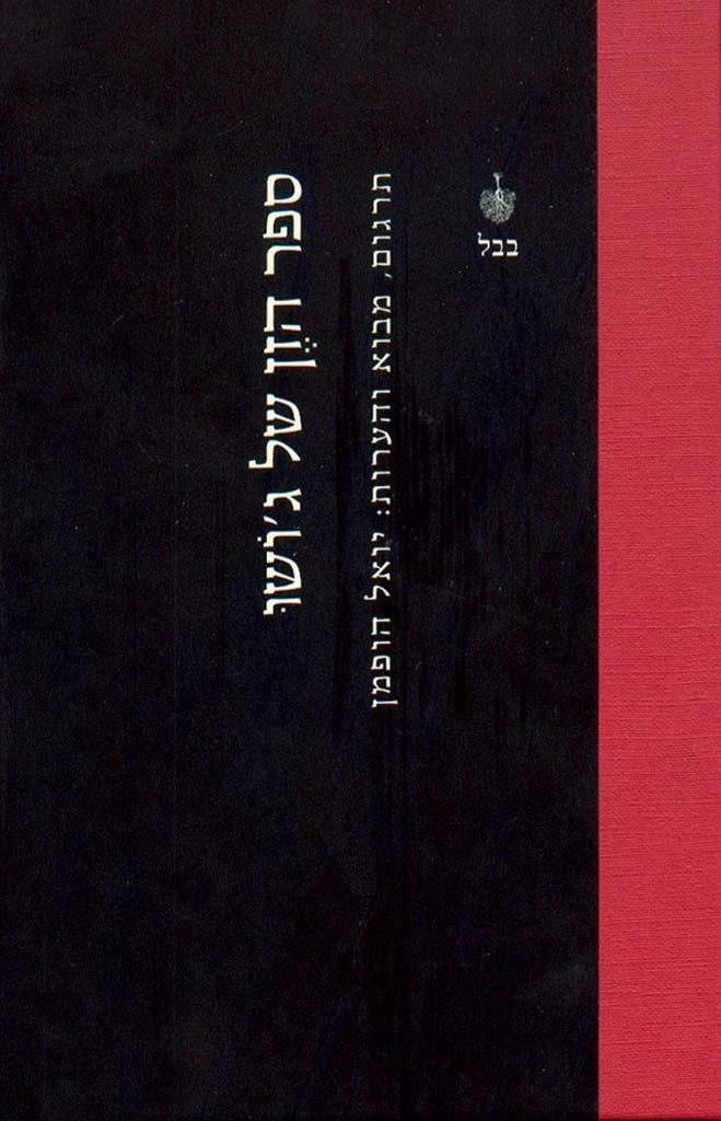 ספר הזן של ג'ושו - יואל הופמן