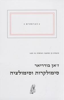 סימולקרות וסימולציה - ז`אן בודריאר