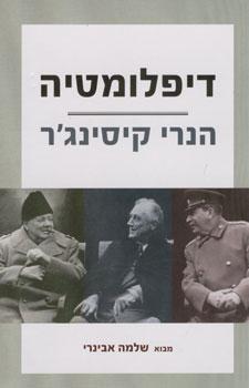 דיפלומטיה - הנרי קיסינג`ר