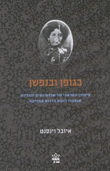 בגופן ובנפשן - סיפורן הטראגי של שלוש נשים יהודיות שנמכרו לזנות בדרום אמריקה - איזבל וינסנט
