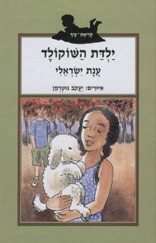ילדת השוקולד - ענת ישראלי