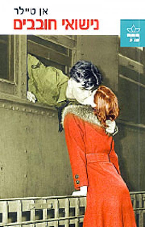 נישואי חובבים - אן טיילר
