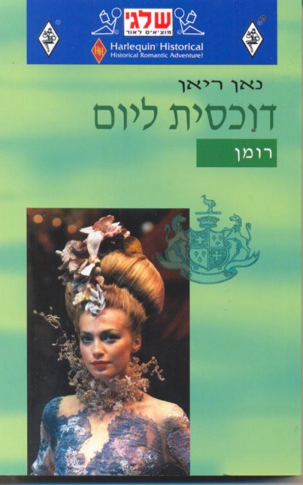 דוכסית ליום - Harlequin Historical – Historical Romantic Adventure # - נאן ריאן