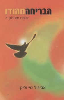 הבריחה מהודו - סיפורו של רונן ד. - אביגיל מייזליק