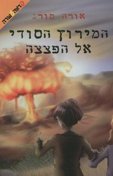המירוץ הסודי אל הפצצה - אורה מורג